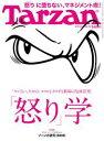 Tarzan (ターザン) 2017年 6月22日号 No.720 [「怒り」学/ゾーンの研究]【電子書籍】[ Tarzan編集部 ]
