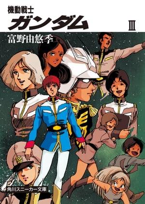 機動戦士ガンダム III【電子書籍】[ 富野 由...の商品画像