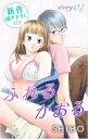 Love Jossie ふれるかおる story07【電子書籍】[ SHIHO ]