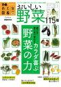 おとな図鑑シリーズ(4) 野菜【電子書籍】[ ぴあレジャーMOOKS編集部 ]