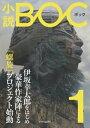 小説 BOC 1【電子書籍】 小説BOC編集部