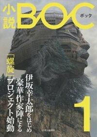 小説BOC1