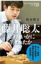 藤井聡太 天才はいかに生まれたか【電子書籍】[ 松本博文 ]...