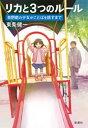 リカと3つのルールー自閉症の少女がことばを話すまでー【電子書籍】[ 東条健一 ]