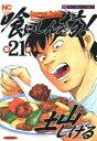 喰いしん坊! 21【電子書籍】[ 土山しげる ]