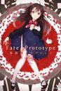 Fate/Prototype ...