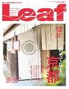 Leaf 2014年12月号2014年12月号【電子書籍】