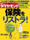 週刊ダイヤモンド 10年3月20日号【電子書籍】[ ダイヤモンド社 ]