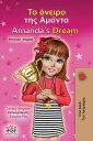 Το ?νειρο τη? Αμ?ντα Amanda's DreamGreek English Bilingual Collection【電子書籍】[ Shelley Admont ]