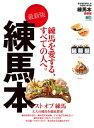 練馬本 最新版【電子書籍】