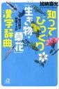 知ってびっくり「生き物・草花」漢字辞典 ...