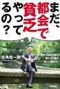 まだ、都会で貧乏やってるの?熊本で年収1億を稼ぐ32歳の「新しい働き方」【電子書籍】[ 吉角裕一朗 ]