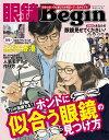眼鏡Begin(ビギン) vol.19【電子書籍】
