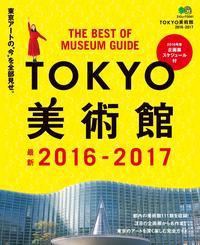 TOKYO美術館 2016-2017【電子書籍】
