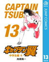 キャプテン翼 13【電子書籍】[ 高橋陽一 ]...