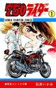 750ライダー【週刊少年チャンピオン版】 1【電子書籍】[ 石井いさみ ]