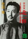 革命家・北一輝 「日本改造法案大綱」と昭和維新【電子書籍】[ 豊田穣 ]