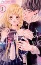虹 甘えてよ。(1)【電子書籍】 青木琴美