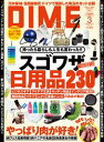 DIME (ダイム) 2016年 3月号【電子書籍】[ DIME編集部 ]