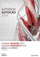 Autodesk AutoCAD 2016 / Autodesk AutoCAD LT 2016 ��ȥ졼�˥�����