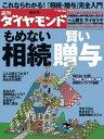 週刊ダイヤモンド 09年10月24日号【電子書籍】[ ダイヤモンド社 ]