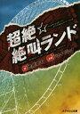 超絶☆絶叫ランド【電子書籍】[ 吹原幸太 ]