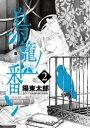 鳥籠ノ番2巻【電子書籍】[ 陽東太郎 ]