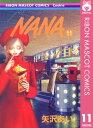 NANAーナナー 11【電子書籍】[ 矢沢あい ]
