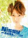 西島隆弘ファースト写真集Nissy【電子書籍】[ 西島隆弘 ]