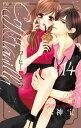 コーヒー&バニラ(14)【電子...