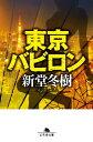 東京バビロン【電子書籍】[ 新堂冬樹 ]