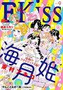 EKiss2017年9月号[2017年7月25日発売]【電子書籍】[ Kiss編集部 ]