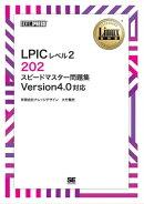 Linux���ʽ� LPIC��٥�2 202 ���ԡ��ɥޥ��������꽸 Version4.0�б�