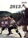 IRIS 2013 collection volume【電子書籍】[ magasa ]