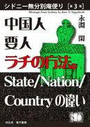 ���ɥˡ�̵ʬ�̰��ؤ���裳���������ͥ������ˡ��State / Nation / Country�ΰ㤤