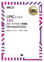 Linux教科書 LPICレベル1 101 スピードマスター問題集 Version4.0対応【電子書籍】[ 山本道子 ]