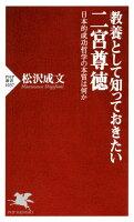 教養として知っておきたい二宮尊徳日本的成功哲学の本質は何か