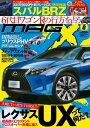 ニューモデルマガジンX 2016年8月号【電子書籍】 ムックハウス
