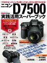ニコンD7500実践活用スーパーブック【電子書籍】