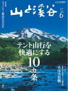 月刊山と溪谷 2014年6月号2014年6月号【電子書籍】