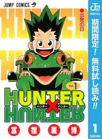 HUNTER×HUNTERモノクロ版【期間限定無料】1