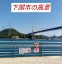 下関市の風景山口県下関市【電子書籍】[ 徒然人 ]