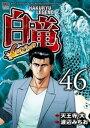 白竜-LEGEND- 46【電子書籍】[ 天王寺大 ]