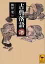 古典落語(選)【電子書籍】[ 興津要 ]