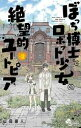ぼっち博士とロボット少女の絶望的ユートピア(2)【電子書籍】[ 山田鐘人 ]