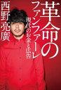革命のファンファーレ 現代のお金と広告【電子書籍】 西野 亮廣