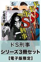 ドS刑事シリーズ3冊セット【電子版限定】