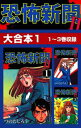 恐怖新聞II 大合本1 1〜3巻収録【電子書籍】[ つのだじろう ]