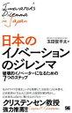 日本のイノベーションのジレンマ【電子書籍】[ 玉田俊平太 ]