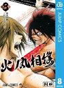 火ノ丸相撲 8【電子書籍】[ 川田 ]